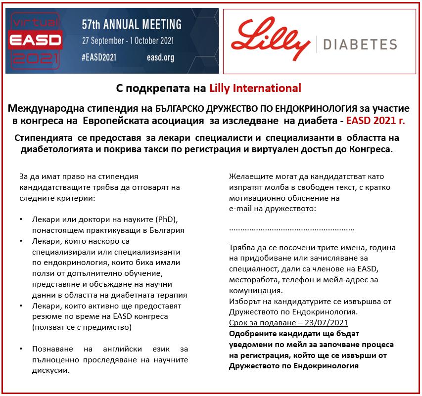 EASD grant ad