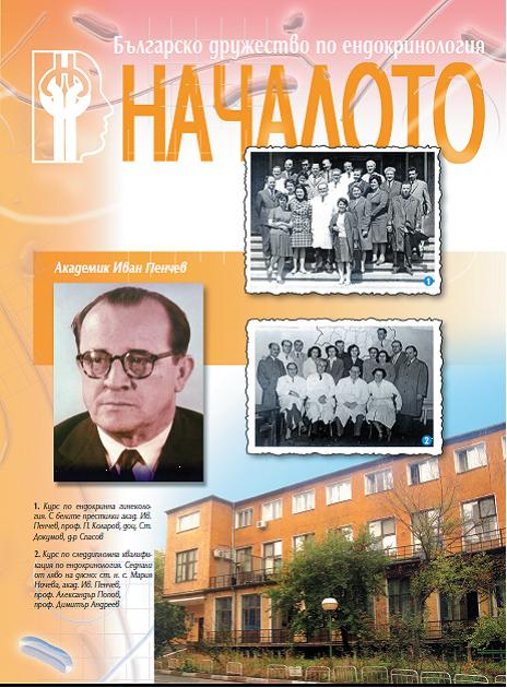 Българско дружество по ендокринология - началото
