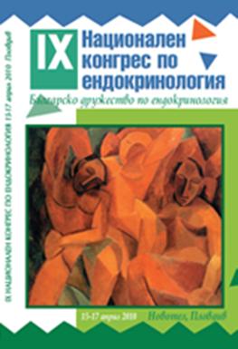 9ти Национален конгрес по ендокринология