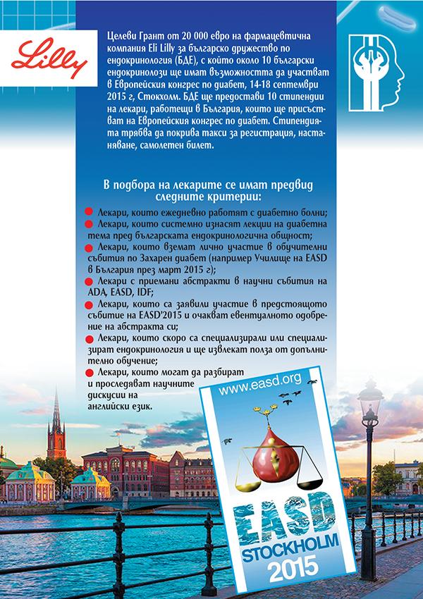 Целеви Грант от 20 000 евро на фармацевтична компания Eli Lilly за българско дружество по ендокринология (БДЕ)