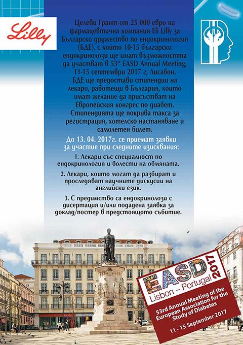 Reklama-Lisbon-2017-header