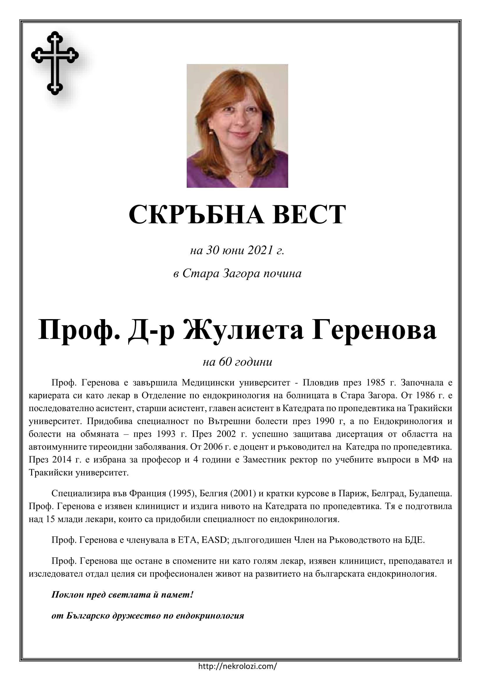 Prof Gerenova-1